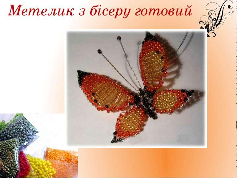 Метелик з бісеру готовий