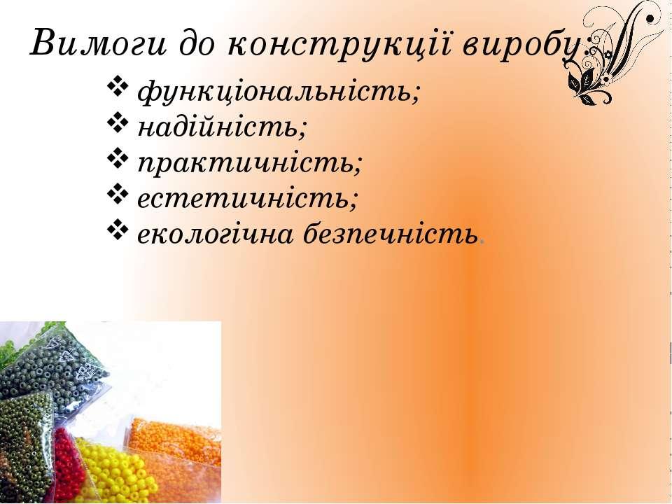 Вимоги до конструкції виробу: функціональність; надійність; практичність; ест...
