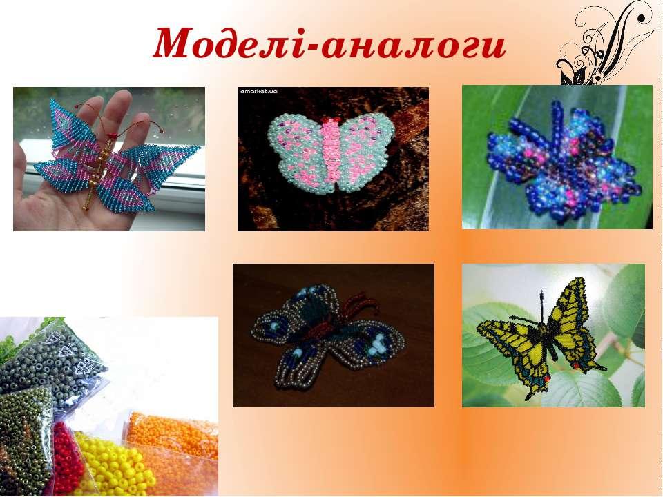 Моделі-аналоги