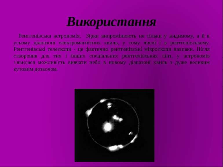 Використання Рентгенівська астрономія. Зірки випромінюють не тільки у видимом...