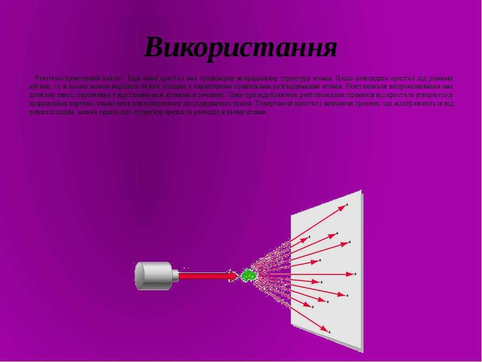 Використання Рентгеноструктурний аналіз. Будь-який кристал має тривимірну впо...