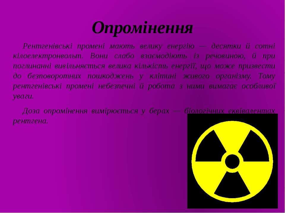 Опромінення Рентгенівські промені мають велику енергію — десятки й сотні кіло...