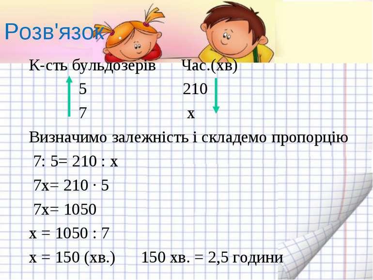 Розв'язок . К-сть бульдозерів Час.(хв) 5 210 7 х Визначимо залежність і склад...