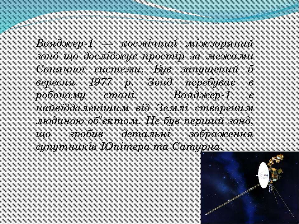 Вояджер-1 — космічний міжзоряний зонд що досліджує простір за межами Сонячної...