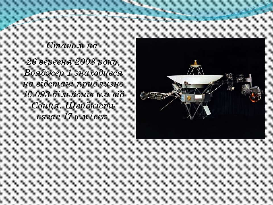 Станом на 26 вересня 2008 року, Вояджер 1 знаходився на відстані приблизно 16...