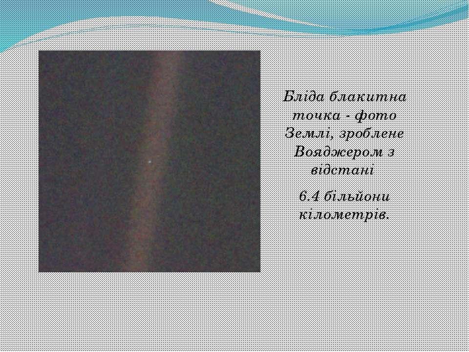 Бліда блакитна точка - фото Землі, зроблене Вояджером з відстані 6.4 більйони...