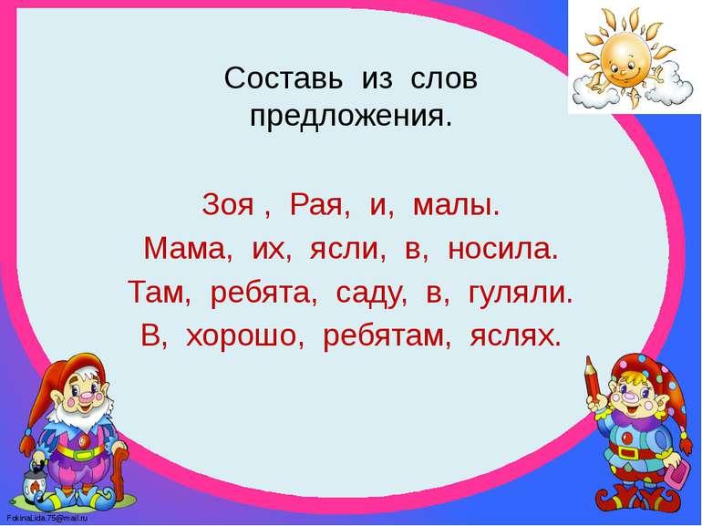 Составь из слов предложения. Зоя , Рая, и, малы. Мама, их, ясли, в, носила. Т...