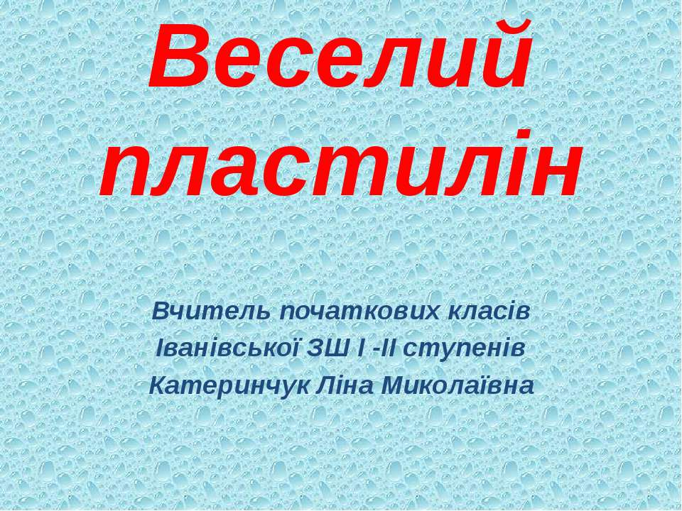 Вчитель початкових класів Іванівської ЗШ I -II ступенів Катеринчук Ліна Микол...