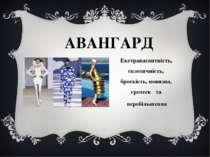АВАНГАРД Екстравагантність, екзотичність, броскість, новизна, гротеск та пере...