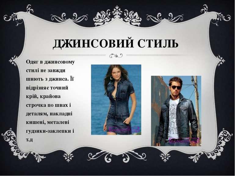 ДЖИНСОВИЙ СТИЛЬ Одяг в джинсовому стилі не завжди шиють з джинса. Її відрізня...
