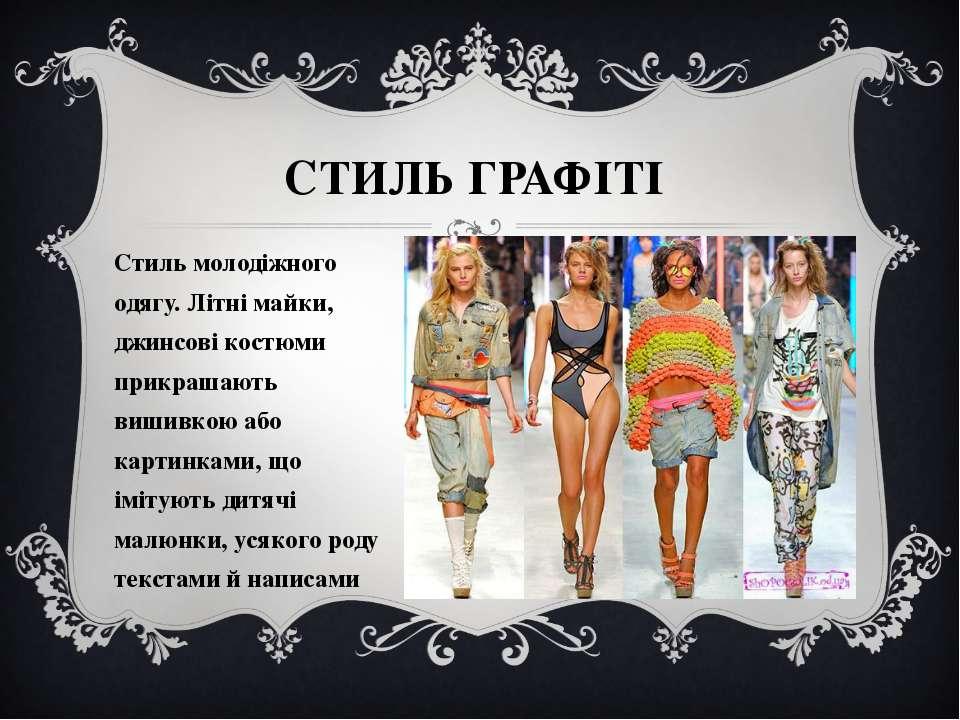 СТИЛЬ ГРАФІТІ Стиль молодіжного одягу. Літні майки, джинсові костюми прикраша...