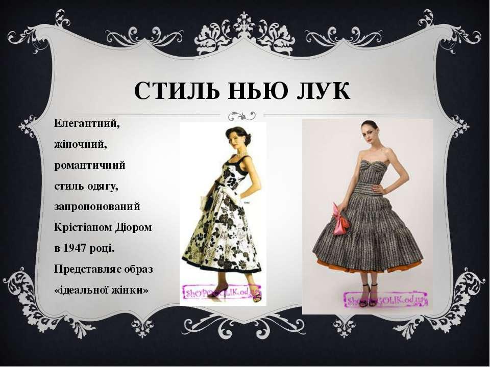СТИЛЬ НЬЮ ЛУК Елегантний, жіночний, романтичний стиль одягу, запропонований К...
