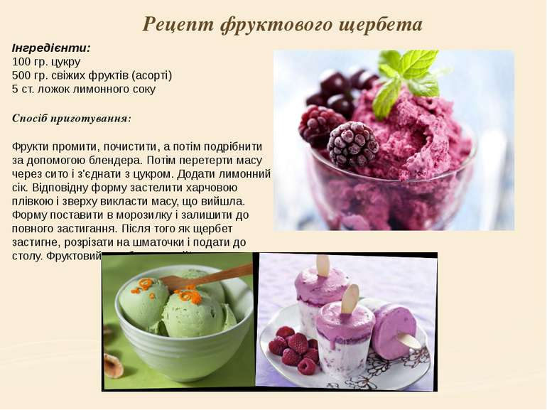 Рецепт фруктового щербета Інгредієнти: 100 гр. цукру 500 гр. свіжих фруктів (...