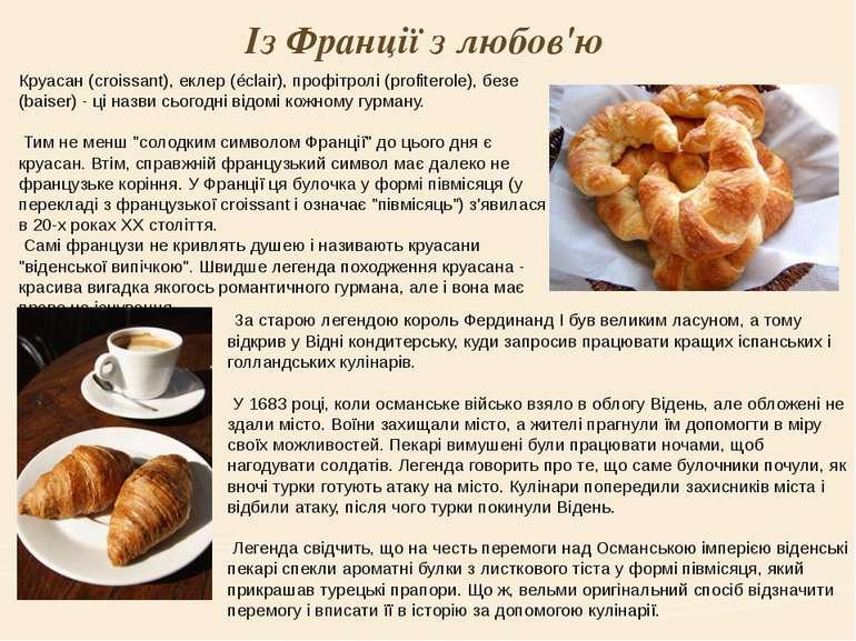 Із Франції з любов'ю Круасан (croissant), еклер (éclair), профітролі (profite...