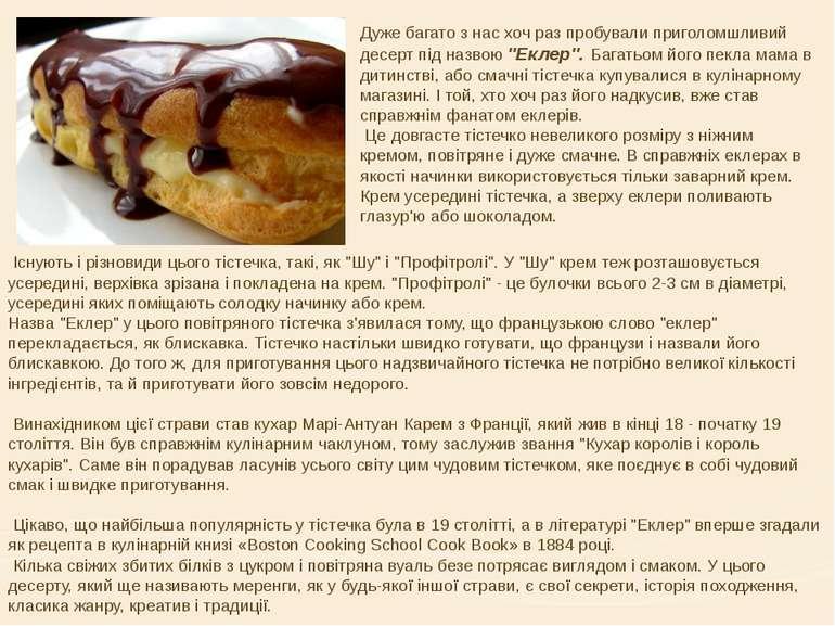 """Дуже багато з нас хоч раз пробували приголомшливий десерт під назвою """"Еклер""""...."""