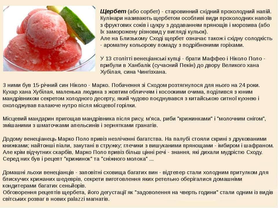 Щербет (або сорбет) - старовинний східний прохолодний напій. Кулінари називаю...