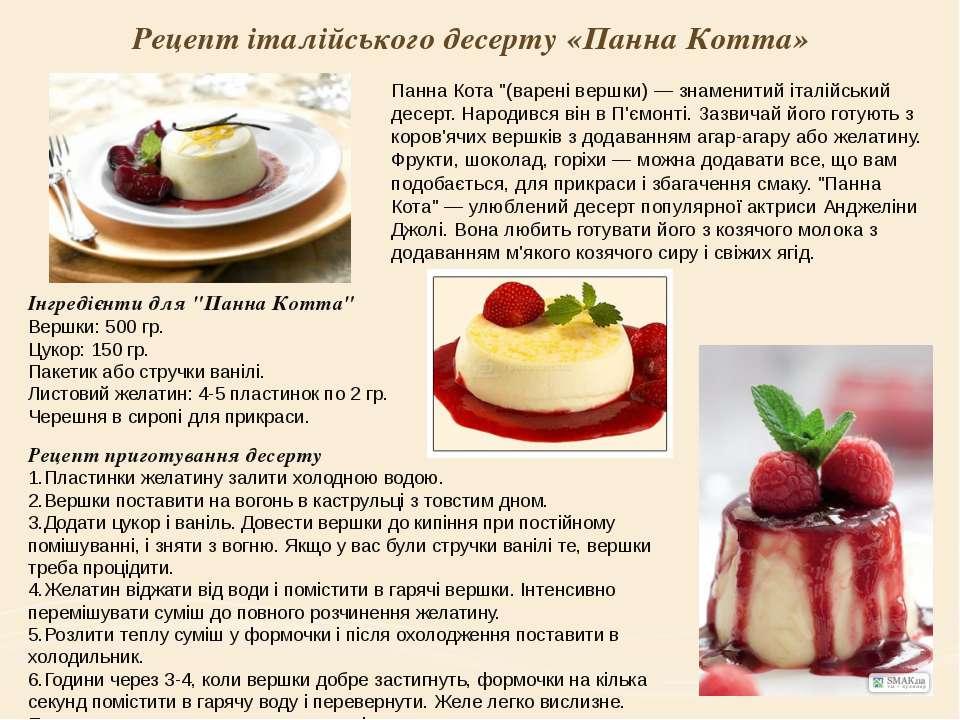 """Рецепт італійського десерту «Панна Котта» Панна Кота """"(варені вершки) — знаме..."""