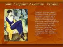 Анна Андріївна Ахматова і Україна Родовід її тісно пов'язаний з Україною: бат...