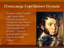 Олександр Сергійович Пушкін Пушкін любив Україну. Саме наша земля надихнула п...