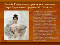 Наталія Гончарова – правнучка гетьмана Петра Дорошенка, дружина О. Пушкіна Др...