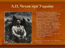 А.П. Чехов про Україну Живучи на Луці, Чехов багато подорожував. Величезне вр...