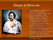 Оноре де Бальзак Бальзак двічі відвідував Україну: у вересні 1847-січні 1848...