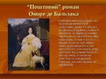 """""""Поштовий"""" роман Оноре де Бальзака Незабаром вже шістнадцять літ, як я кохаю ..."""
