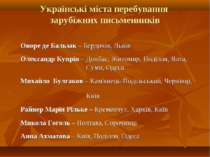 Українські міста перебування зарубіжних письменників Оноре де Бальзак – Берди...