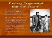 """Олександр Твардовський Вірш """"Тобі, Україно"""" Земля золотая, долины и горы, Зав..."""