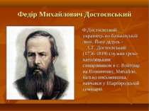 Федір Михайлович Достоєвський Ф.Достоєвський - українець по батьківській ліні...