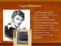 Адам Міцкевич Адам Міцкевич- один з найвидатніших польських поетів, засновник...