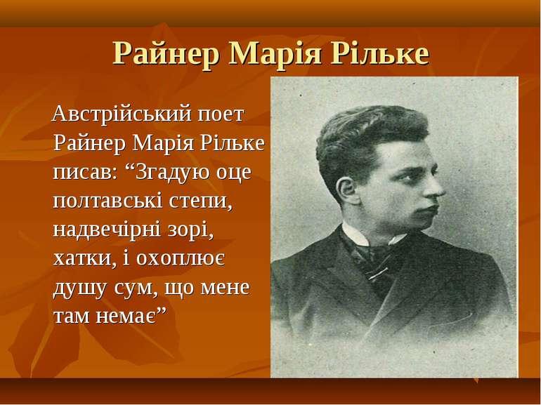 """Райнер Марія Рільке Австрійський поет Райнер Марія Рільке писав: """"Згадую оце ..."""