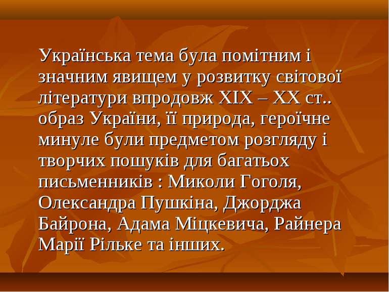 Українська тема була помітним і значним явищем у розвитку світової літератури...