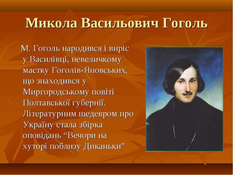 Микола Васильович Гоголь М. Гоголь народився і виріс у Василівці, невеличкому...