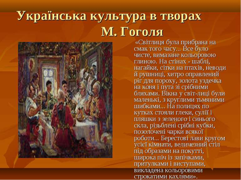 Українська культура в творах М. Гоголя «Світлиця була прибрана на смак того ч...