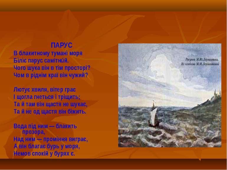 ПАРУС В блакитному тумані моря Біліє парус самітнúй. Чого шука він в тім прос...