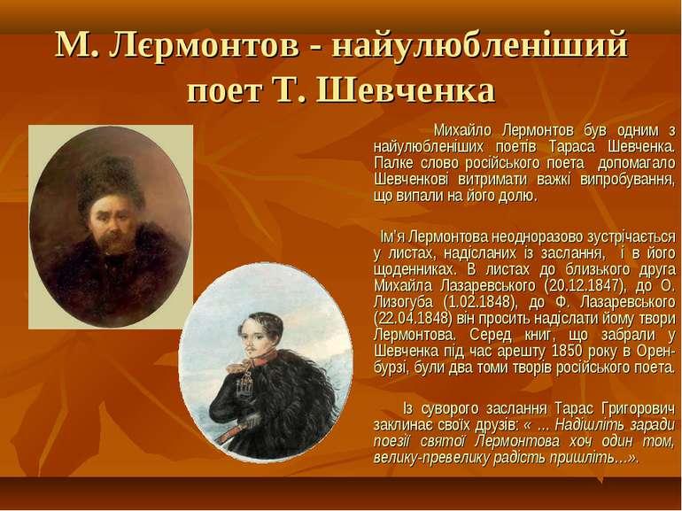 М. Лєрмонтов - найулюбленіший поет Т. Шевченка Михайло Лермонтов був одним з ...