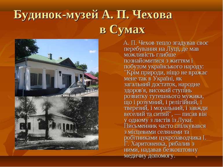 Будинок-музей А. П. Чехова в Сумах А. П. Чехов тепло згадував своє перебуванн...