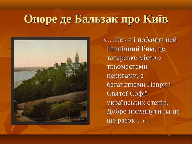 Оноре де Бальзак про Київ «…Ось я і побачив цей Північний Рим, це татарське м...