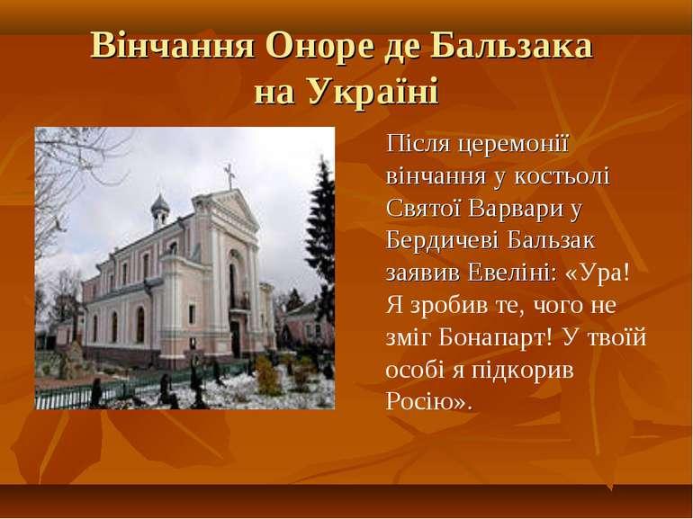 Вінчання Оноре де Бальзака на Україні Після церемонії вінчання у костьолі Свя...