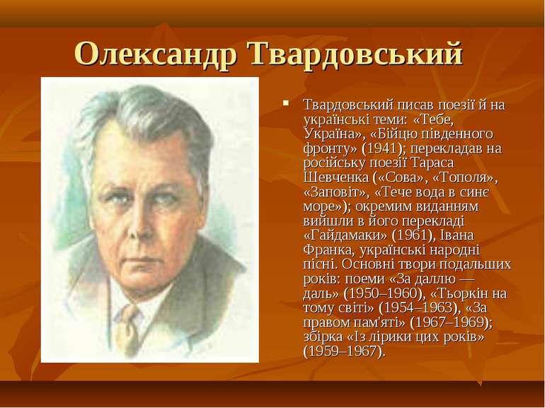 Олександр Твардовський Твардовський писав поезії й на українські теми: «Тебе,...