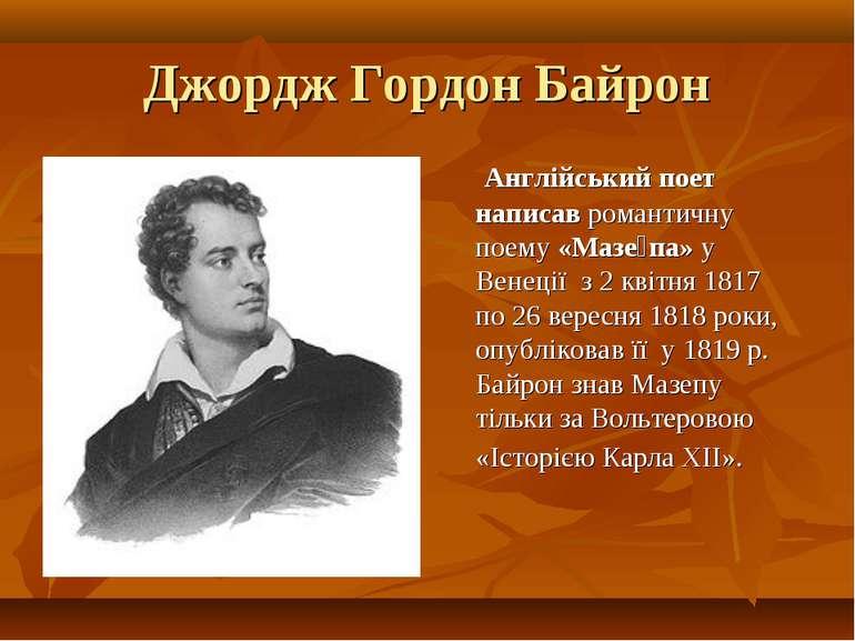 Джордж Гордон Байрон Англійський поет написав романтичну поему «Мазе па» у Ве...