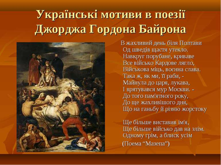 Українські мотиви в поезії Джорджа Гордона Байрона В жахливий день біля Полта...