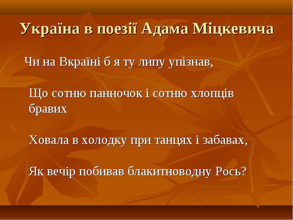 Україна в поезії Адама Міцкевича Чи на Вкраїні б я ту липу упізнав, Що сотню ...