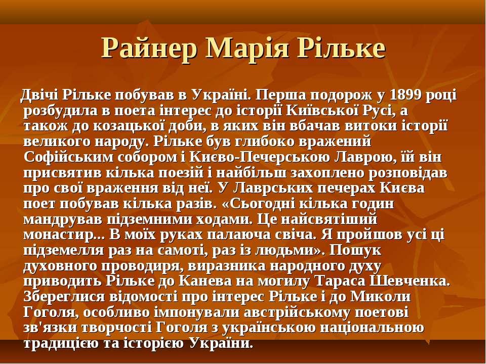 Райнер Марія Рільке Двічі Рільке побував в Україні. Перша подорож у 1899 році...