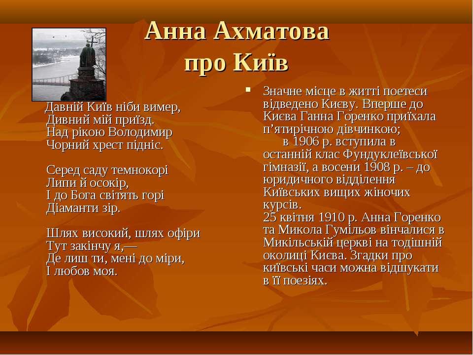 Анна Ахматова про Київ Давній Київ ніби вимер, Дивний мій приїзд. Над рікою В...