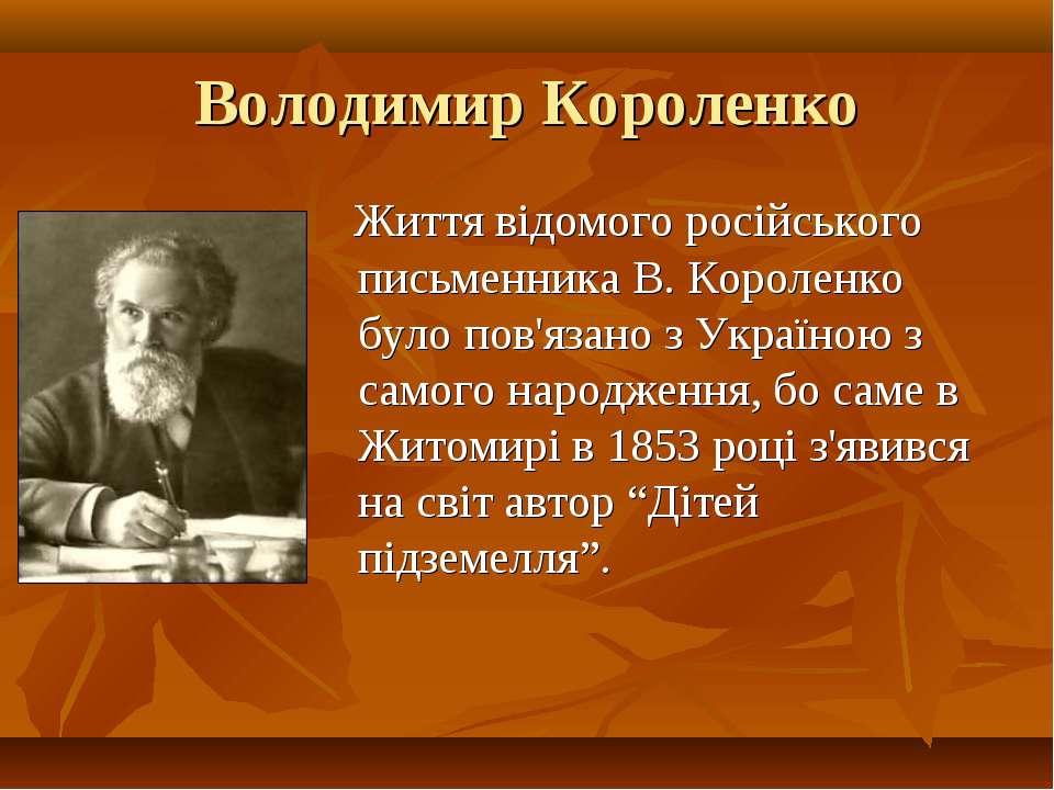 Володимир Короленко Життя відомого російського письменника В. Короленко було ...