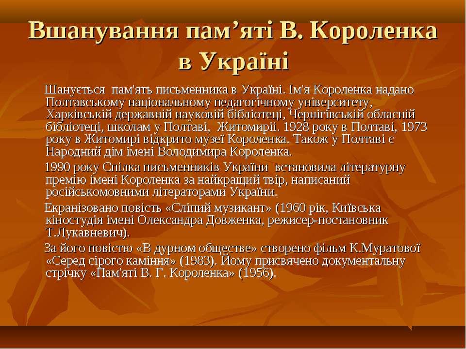 Вшанування пам'яті В. Короленка в Україні Шанується пам'ять письменника в Укр...