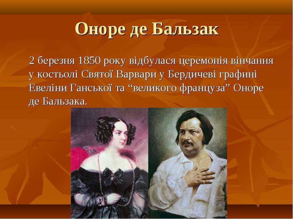 Оноре де Бальзак 2 березня 1850 року відбулася церемонія вінчання у костьолі ...