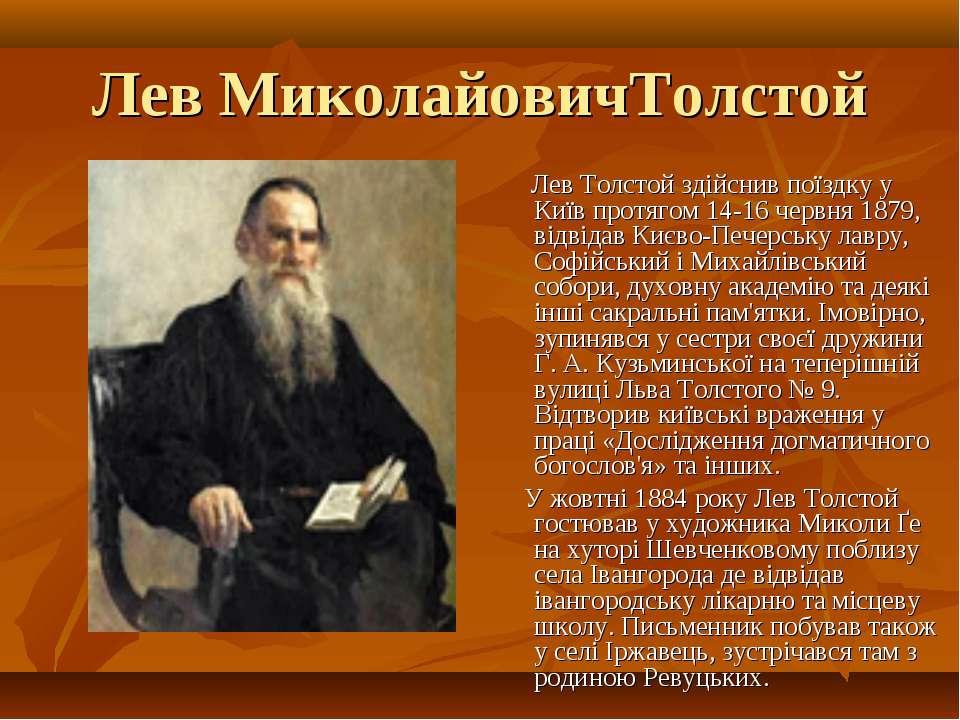 Лев МиколайовичТолстой Лев Толстой здійснив поїздку у Київ протягом 14-16 чер...